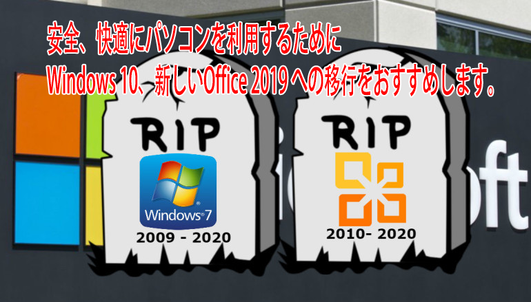 windows7office2010