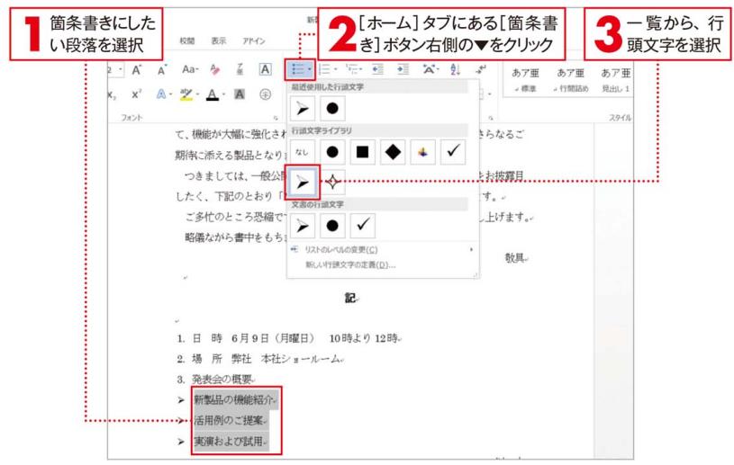 ビジネス文書では箇条書きが必須!アタマの記号をイメージに合わせるべし