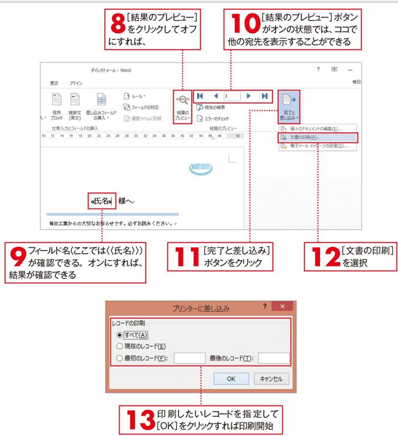 ダイレクトメールは差し込み印刷で楽々   ダイレクトメールの宛名などをExcelデータとして保存しておき、Word文書に埋め込 むと、例えば顧客ヘー斉にお知らせを出す際など、宛名のみを変えながら、共通のレイア ウトで連続印刷することができます。これを「差し込み印刷」と言います。また、差し込ま れたデータは「フィールド」と呼ぱれ、通常の文字列同様に書式設定も可能です。非常に応 用範囲の広いスキルですのでぜひマスターしましよう!