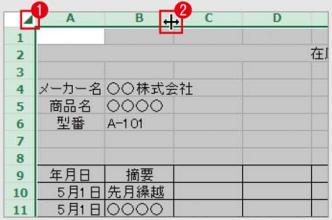 シート全体の列幅を一度に調整   シート全体の列幅を一度に調整するには、シート 左上の[全セル選択ボタン]1をクリックして、す べてのセルを選択した後、任意の列ヘッダーの境 界線2にポインターを合わせてダブルクリックしま す。