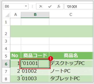 数値の書式を文字列に設定する方法