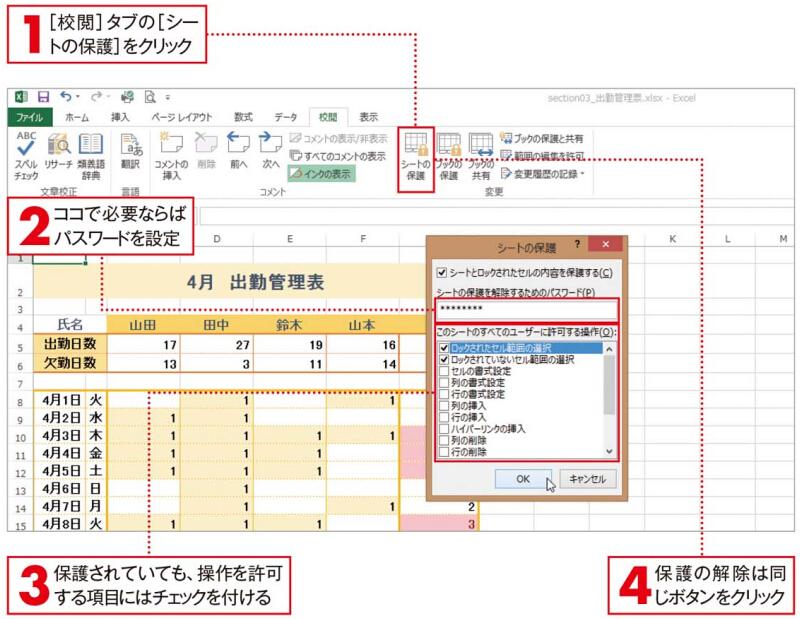 Office 2010 Excelのシートを保護、書き換えられない原因はコレかも?