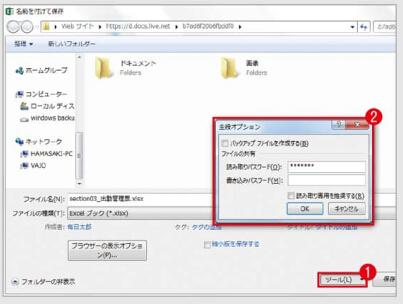 ファイルそのものにパスワードをかける