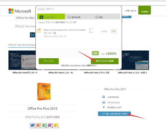 最安価Office 2010の購入方法