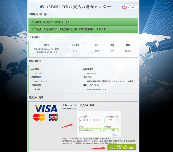 支払い成功は購入完成を意味し、その後シリアル番号キーを伝えるメールが届きます