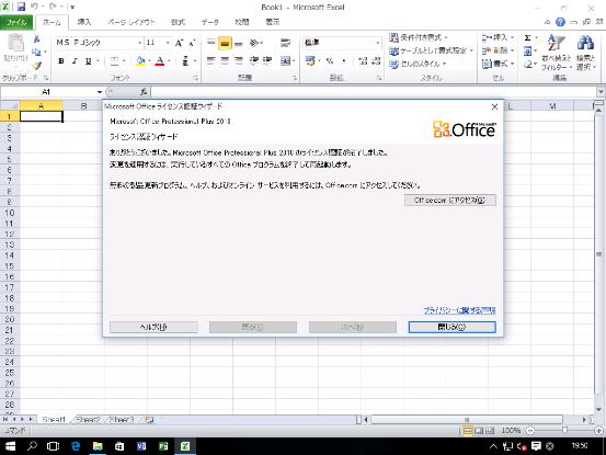 アクティブ化完了、アクティブ化フレームを閉じ、Excelのメインインターフェイスを閉じ、再度Excelを開けます