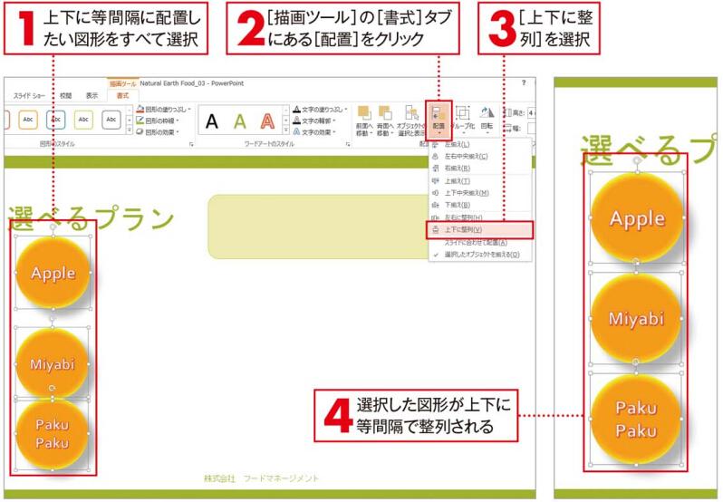 図形を等間隔で並・べるには[配置]ボタンを使いこなせ!
