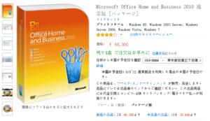 office 2010 オンラインで、Office 2010販売中のお店を多数発見し、Amazonの価格は68300円