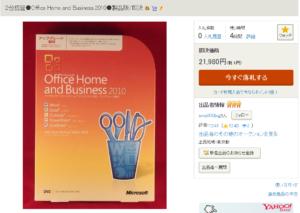 office2010 Yahooヤフオクの価格は21980円