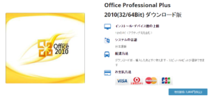 Office 2010 Ms-kakakuの価格は5800円