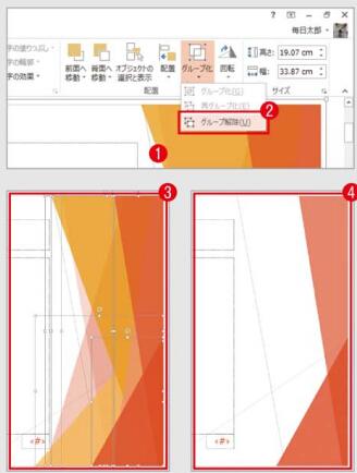 背景のデザインを変更するには