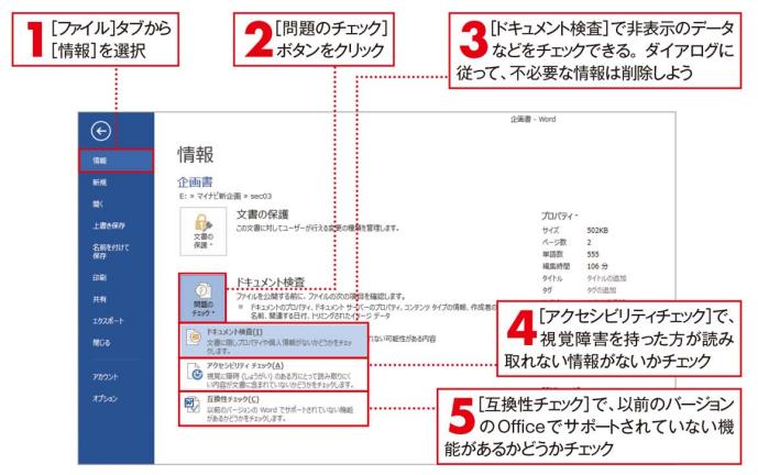 ファイルに潜む個人情報は「ドキュメント検査」で漏洩ストップ