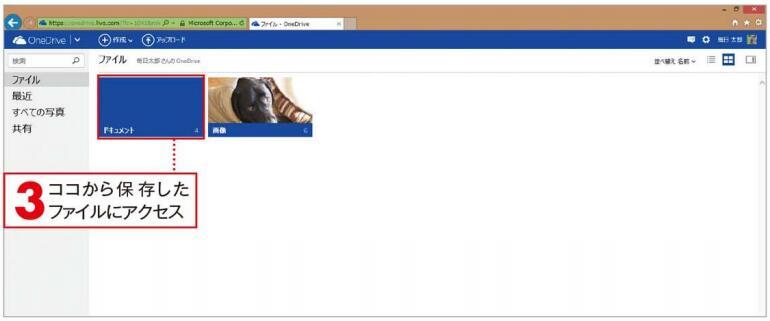 Webに保存して 出先でファイルを活用