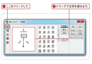 読みのわからない漢字を入力するには
