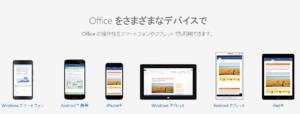 office 2016 携帯端末