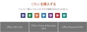 office 2016 購入