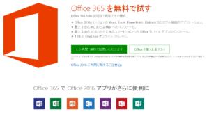office 2016 free