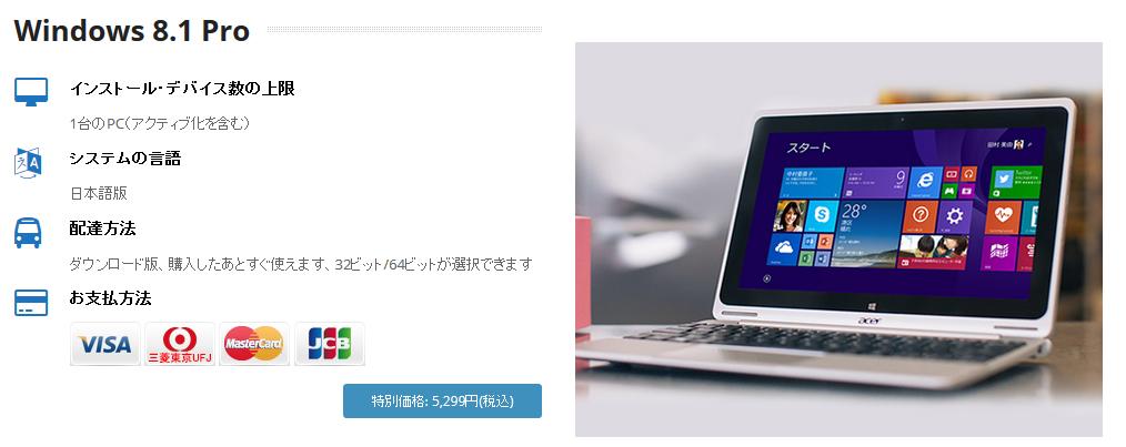 windows8.1 購入