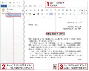 書式もコピーして効率よく 文書作成