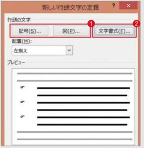 ビジネス文書では箇条書きが必須! アタマの記号をイメージに合わせるべし