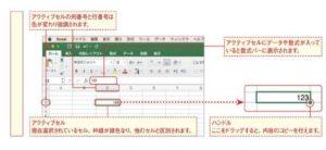Excelの画面を見てみよう