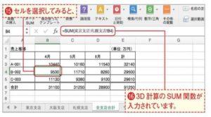 複数シートのデータを3D計算で集計するには