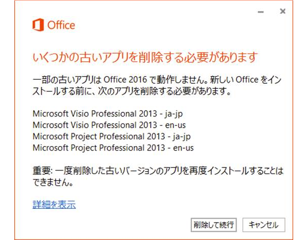 Office 2016 Visio/Project