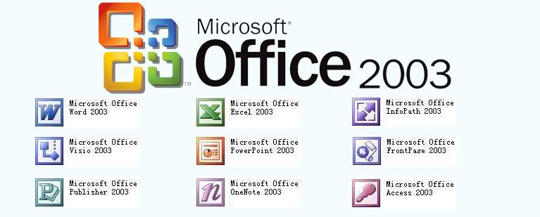 Office 2003 アプリ
