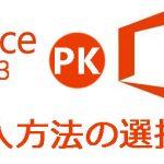 知っておけばお得なOffice 2013、新バージョンのOffice 2016に比べて数万円の価格差