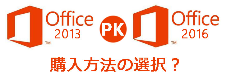 Office 2013 PK 2016