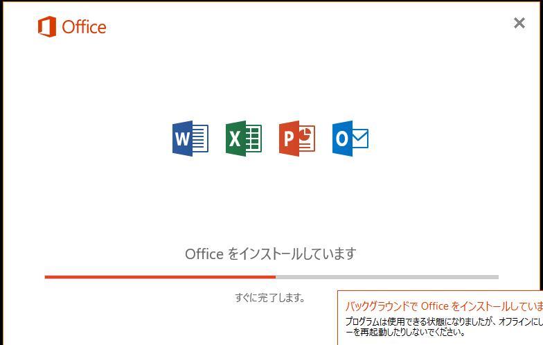office 2013 オンラインインストール