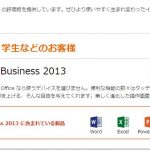 Microsoft Office 2013の再インストール(ワンクリック式)及びOffice 2013メディアの取得に関して
