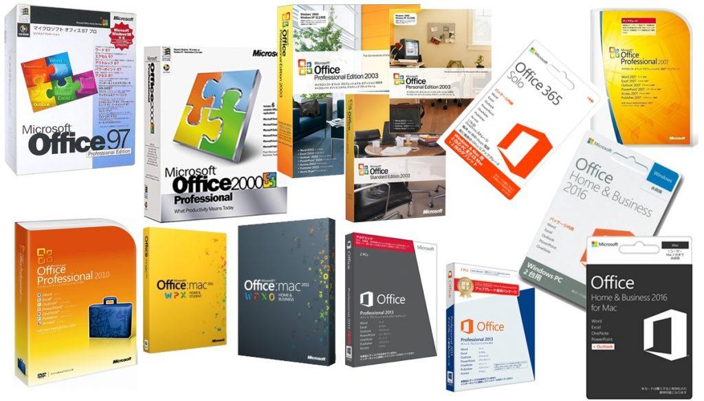 歴代のOfficeパッケージ版