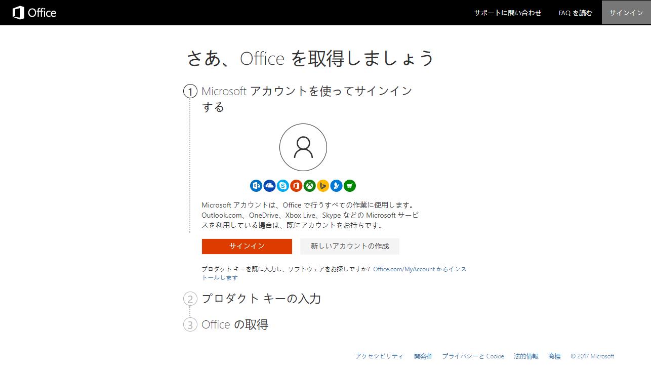 マイクロソフトのアカウントでログインします