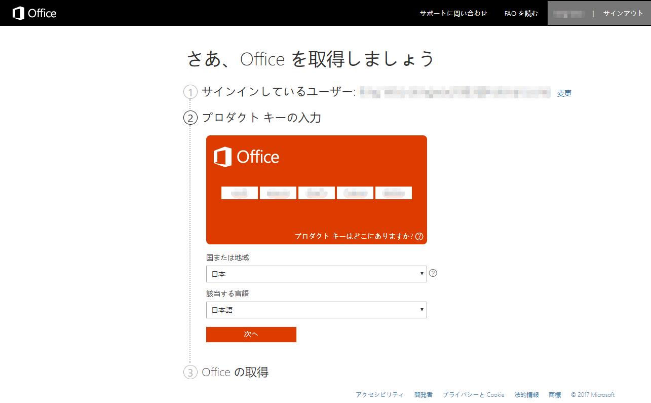 Office 2013 プロダクトキーを入力します