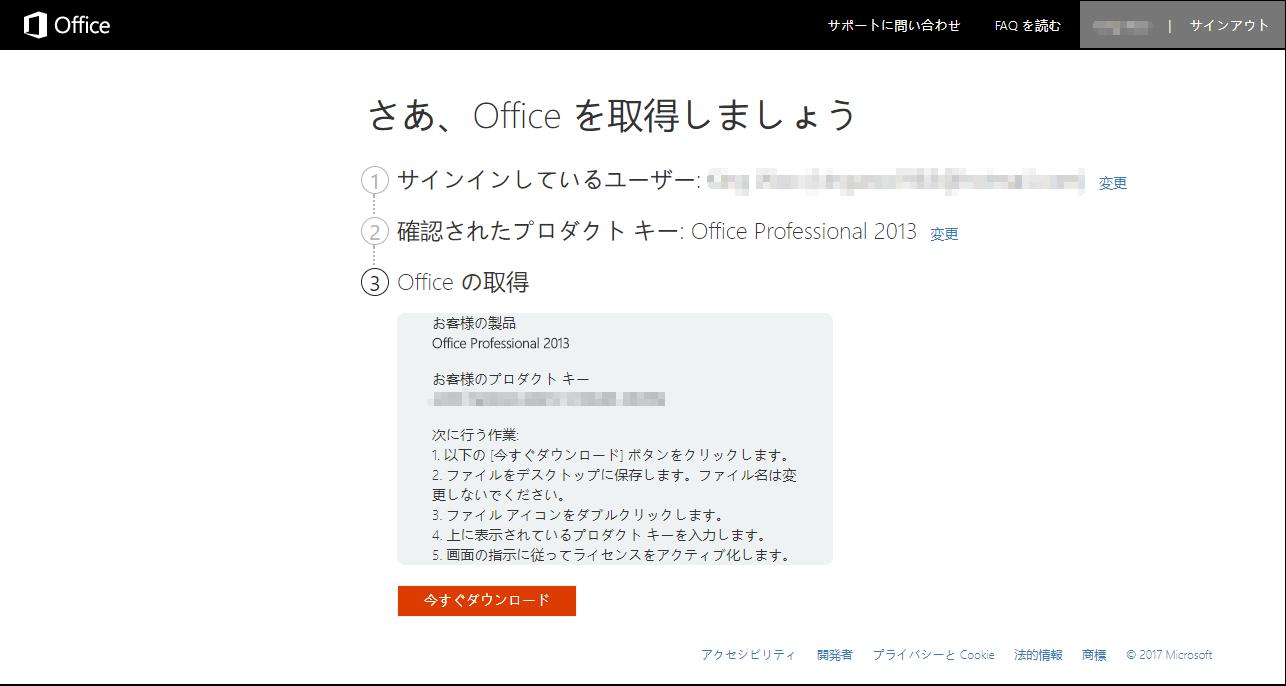 情報を確認してOffice 2013をダウンロードします