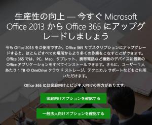 Office 2013の正式販売停止