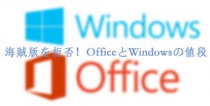 海賊版を拒否!OfficeとWindowsの値段