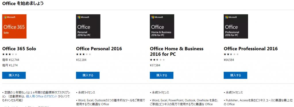 Office 365サブスクリプション版