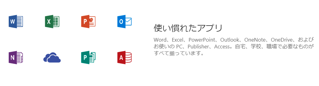 office 365使い慣れたアプリ